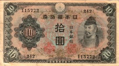 10 yen note.
