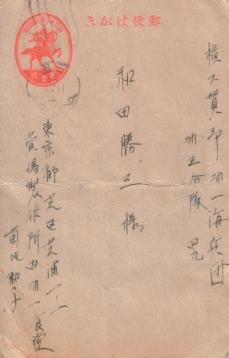 Wada Letter 8
