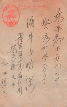 Wada letter 9