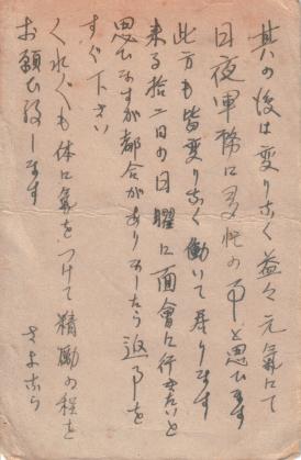 Wada Letter 1 back