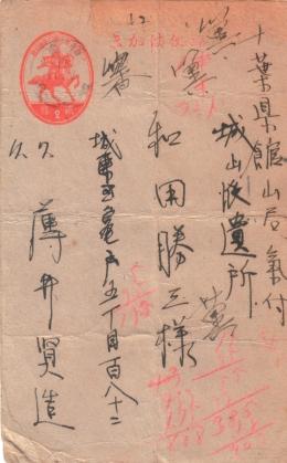 Wada Letter 2