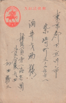 Wada Letter 3