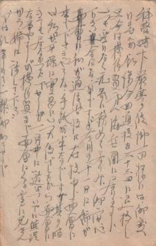 Wada Letter 3 back