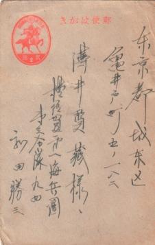 Wada Letter 4