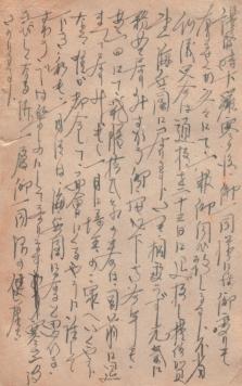 Wada Letter 4 back