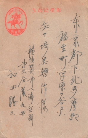 Wada Letter 5