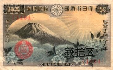 50 yen note.