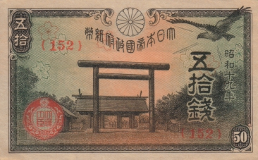 Reverse of the 50 yen note