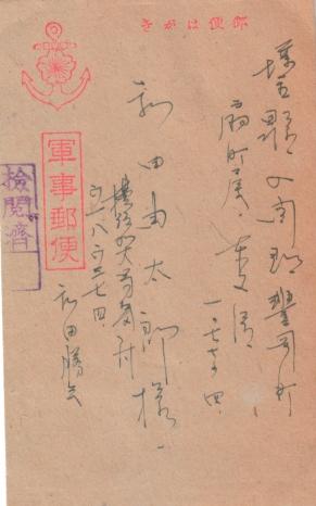 Wada Letter 6