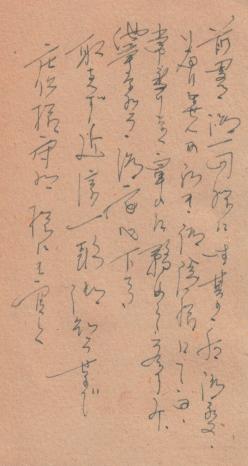 Wada Letter 6 back