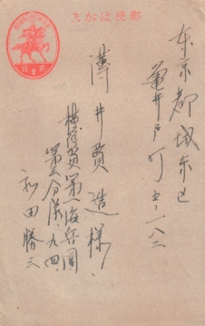 Wada Letter 7