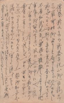 Wada Letter 7 back