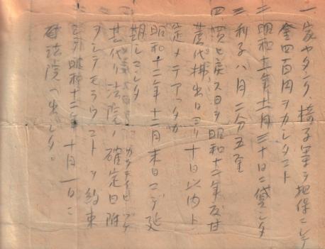 Wada letter 11