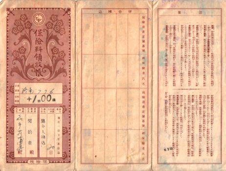 """Hisashi: """"郵便貯金通帳 is a bank note of post-office savings. Soldier's name 嘉手苅蒲真 (Kadekaru) is very rare family name (almost exclusively in Okinawa) and unreadable too rare name. His account has 1 yen."""""""
