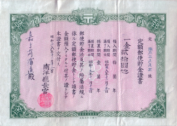 "Hisashi: ""A fixed deposit bill from the post office."" 定額郵便貯金證券 translates to ""Fixed mail gold storage Securities"""