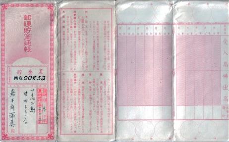 "Hisashi: ""郵便貯金通帳 - another man's account. 嘉手苅正夫 (Kadekaru Masao) - maybe brother?"""
