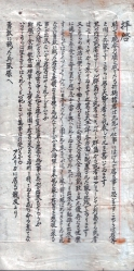 This is an American-produced leaflet meant to induce Japanese troops to surrender. It is written as if a recently captured solider was speaking to his comrades about the good conditions with the Americans.