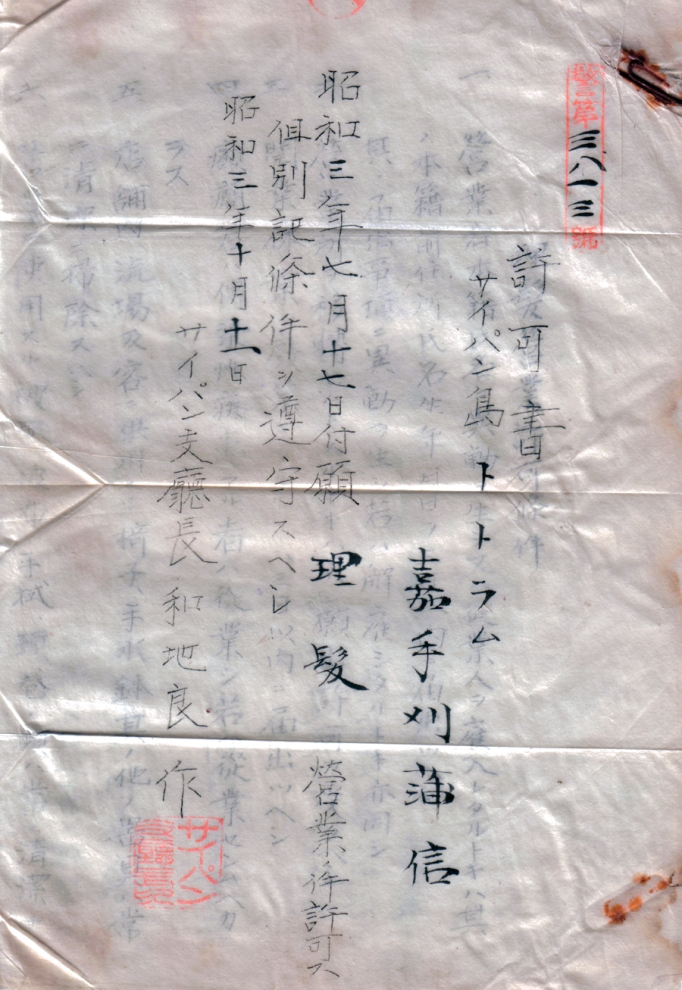 This document, carefully preserved in an envelope and still paper clipped together, is a license for Mr. Kadekaru to operate a barber shop on Saipan. It was issued in 1928 by the Saipan branch of the South Pacific Mandate.