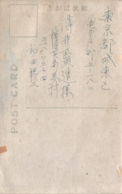 postcard9back