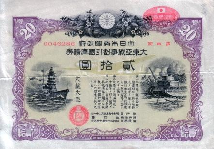 A 20 yen war bond.