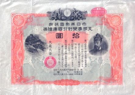 A 10 yen war bond.